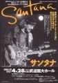 SANTANA 2000 JAPAN Promo Tour Flyer for his additional concert