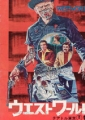 WESTWORLD Original JAPAN Movie Program YUL BRYNNER