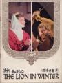 THE LION IN WINTER Original JAPAN Movie Program KATHERINE HEPBURN  PETER O'TOOLE