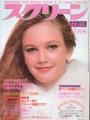 DIANE LANE Screen (4/80) JAPAN Magazine