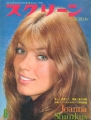 JOANNA SHIMKUS Screen (6/69) JAPAN Magazine
