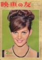 CLAUDIA CARDINALE Eiga No Tomo (2/64) JAPAN Magazine
