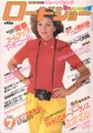 TATUM O'NEAL Roadshow (7/81) JAPAN Magazine