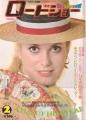 CATHERINE DENEUVE Roadshow (2/74) JAPAN Magazine