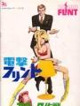 IN LIKE FLINT Original JAPAN Movie Program JAMES COBURN