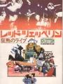 LED ZEPPELIN The Song Remains The Same Original JAPAN Movie Program