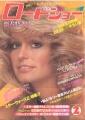 FARRAH FAWCETT Roadshow (2/80) JAPAN Magazine