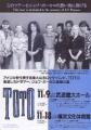 TOTO 1992 JAPAN Promo Tour Flyer