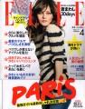 VANESSA PARADIS Elle (4/12) JAPAN Magazine