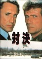 THE FOURTH WAR Original JAPAN Movie Program ROY SCHEIDER JURGEN PROCHNOW