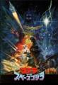 GODZILLA vs. SPACEGODZILLA Original JAPAN Movie Program