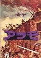 JOHN WAYNE The Alamo Original JAPAN Movie Program