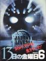FRIDAY THE 13TH Part 6 JAPAN Movie Program