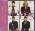 CULTURE CLUB From Luxury To Heartache JAPAN CD