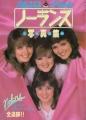 NOLANS JAPAN Picture Book