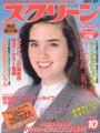 JENNIFER CONNELLY Screen (10/87) JAPAN Magazine