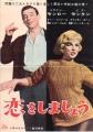 LET'S MAKE LOVE Original JAPAN Movie Program MARILYN MONROE