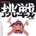 GORILLAZ Dare USA CD5 Promo w/1 Track