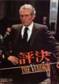 THE VERDICT Original JAPAN Movie Program PAUL NEWMAN CHARLOTTE RAMPLING
