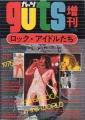 QUEEN Guts (10/75) JAPAN Magazine