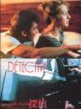 DETECTIVE Original JAPAN Movie Program JOHNNY HALLYDAY JEAN-LUC GODARD