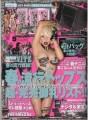 LADY GAGA 411 (5/10) JAPAN Magazine