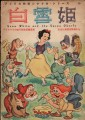 SNOW WHITE And THE SEVEN DWARFS JAPAN Movie Script