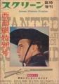 MARLON BRANDO Screen Special (4/61) Western Number JAPAN Magazine