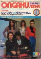 THIN LIZZY Music Life (11/79) JAPAN Magazine