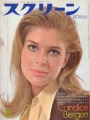 CANDICE BERGEN Screen (11/70) JAPAN Magazine