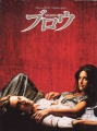 BLOW Original JAPAN Movie Program  JOHNNY DEPP  PENELOPE CRUZ  RAY LIOTTA
