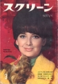 SUZANNE PLESHETTE Screen (3/63) JAPAN Movie Magazine