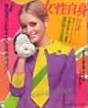 TWIGGY Josei Jishin (10/30/67) JAPAN Magazine