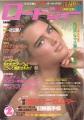BROOKE SHIELDS Roadshow (2/82) JAPAN Magazine