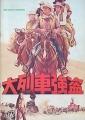 JOHN WAYNE The Train Robbers Original JAPAN Movie Program