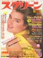 BROOKE SHIELDS Screen (12/85) JAPAN Magazine