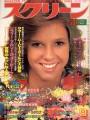KRISTY McNICHOL Screen (8/82) JAPAN Magazine