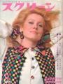 CATHERINE DENEUVE Screen (11/71) JAPAN Magazine