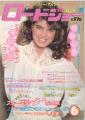 BROOKE SHIELDS Roadshow (6/83) JAPAN Magazine