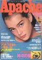 BROOKE SHIELDS Apache (1/8/78) JAPAN Magazine