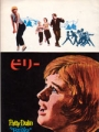 BILLIE Original JAPAN Movie Program  PATTY DUKE