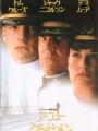 A FEW GOOD MEN Original JAPAN Movie Program TOM CRUISE DEMI MOORE