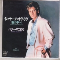 BARRY MANILOW In Search Of Love JAPAN 7