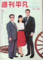 ROBERT FULLER Weekly Heibon (5/17/61) JAPAN Magazine