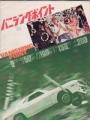 VANISHING POINT Original JAPAN Movie Program CLEAVON LITTLE