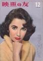ELIZABETH TAYLOR Eiga No Tomo (12/59) JAPAN Magazine