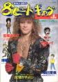 BON JOVI 8 Beat Gag (#9) JAPAN Magazine