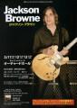 JACKSON BROWNE 2015 JAPAN Promo Tour Flyer