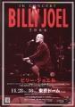 BILLY JOEL 2006 JAPAN Tour Promo Flyer