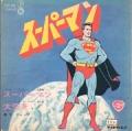 SUPERMAN Superman JAPAN 7